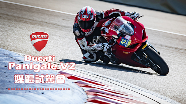 [IN新聞] 真好騎!Ducati Panigale V2 媒體試駕