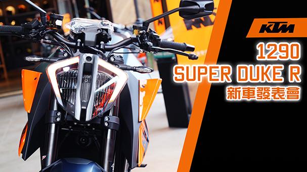 [IN新聞] 超級公爵!KTM 1290 SUPER DUKE R 新車發表會