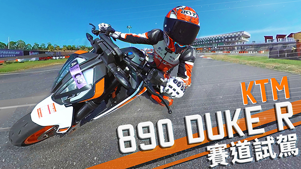 [IN新聞] 超鋒利!KTM 890 Duke R 賽道試駕