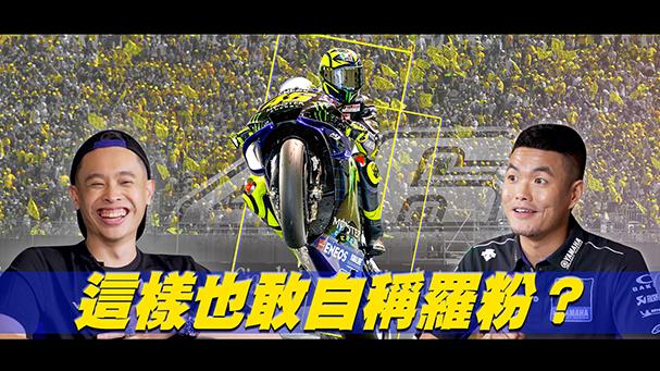 世界冠軍的秘密 – 你不知道的Valentino Rossi feat. 康康嘴機車|克里夫三|Monster Energy