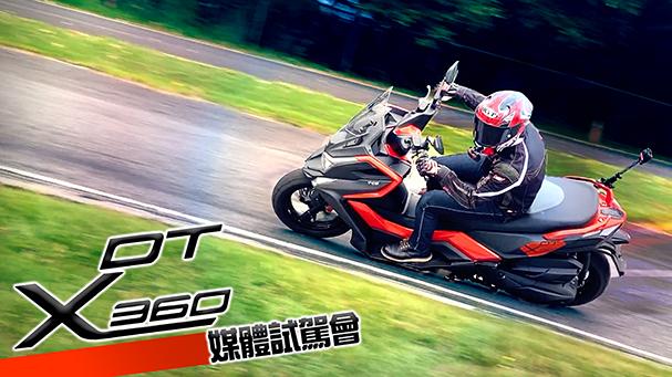 [IN新聞] 又是越野風?KYMCO DT X360媒體試駕會