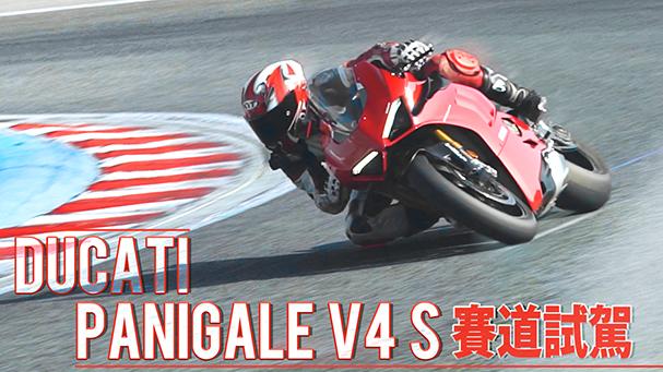 [IN新聞] 行走藝術品!Ducati Panigale V4S 媒體試駕