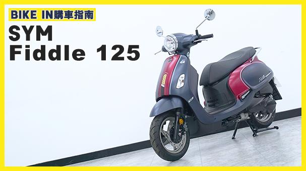 [購車指南] 三陽 SYM Fiddle 125