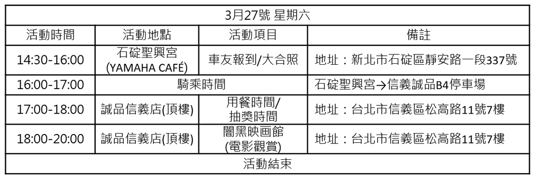 proimages/IN新聞/2021/03/0318_Yamaha/活動流程OK.jpg