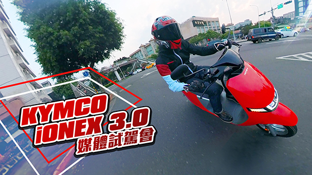 [IN新聞] 最速電車?KYMCO Ionex 3.0電動車 - 媒體試駕