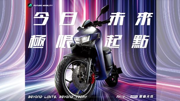 [IN新聞] 挑戰.沒有極限!宏佳騰Ai-1 Ultra ABS狂野跑格即刻登場