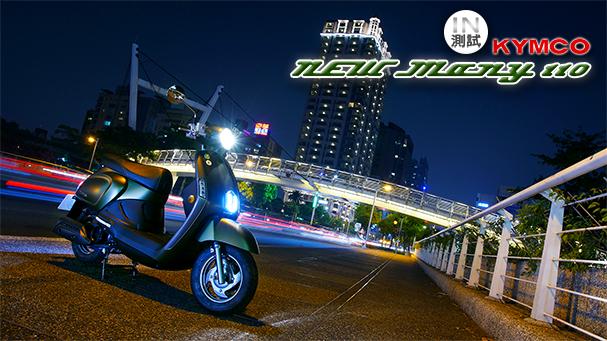 [IN測試] 移動新時尚 - KYMCO NEW Many 110