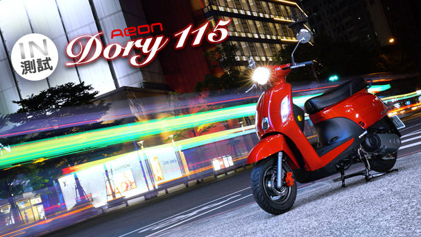 [IN測試] 甜美俏皮 - Aeon Dory 115