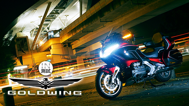 [IN測試] 旅行的意義 – Honda GOLDWING