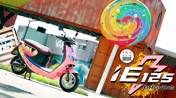[IN測試] 新挑戰者 - eMOVING iE 125
