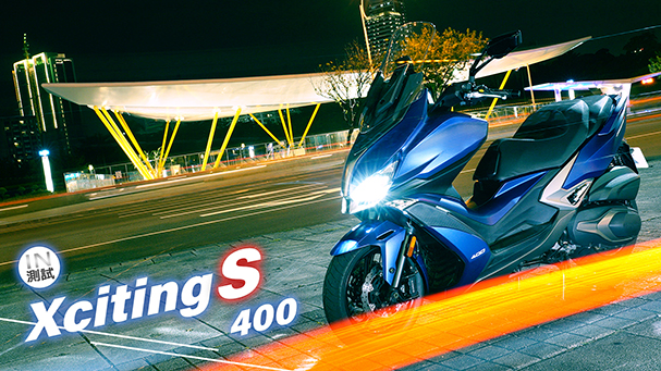 [IN測試] 動感美型 - KYMCO Xciting S 400