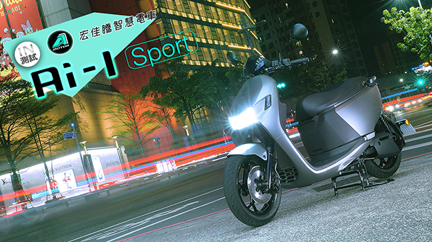 [IN測試] 銳不可擋 - 宏佳騰智慧電車 Ai-1 Sport