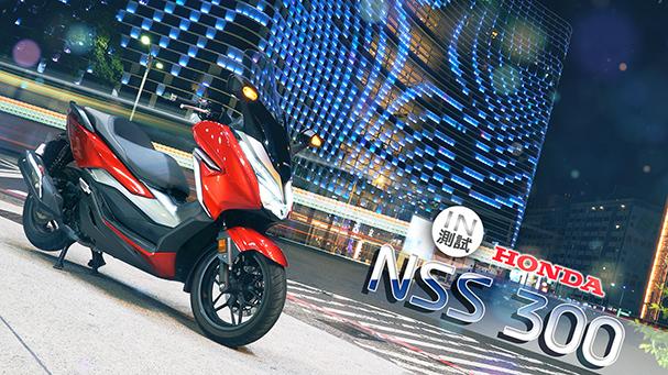 [IN測試] 面面俱到 – Honda NSS300