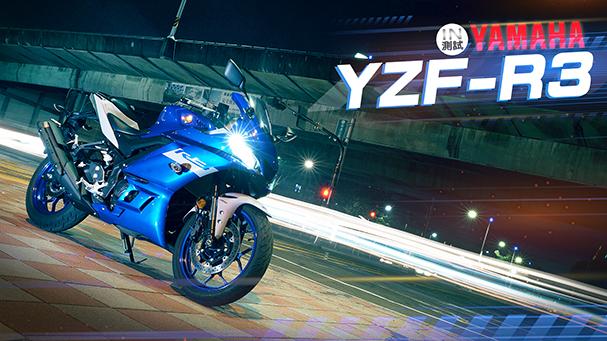 [IN測試] 更具跑格 – YAMAHA YZF-R3