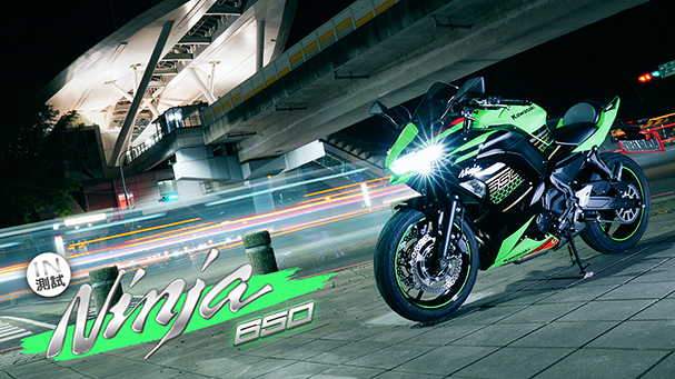 [IN測試] 都會忍風 - Kawasaki Ninja 650