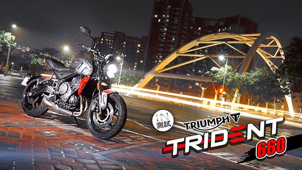 [IN測試] 強悍優雅 - Triumph Trident 660