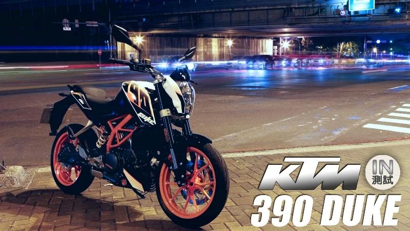 [IN測試] 街頭頑童 - KTM 390 DUKE
