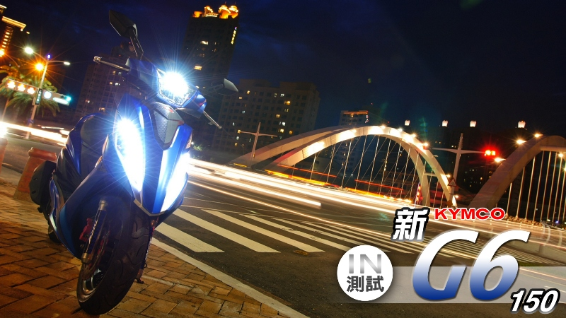 [IN測試] 全新動能 - KYMCO 新G6 150