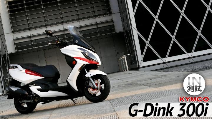 [IN測試] 機能滿載 - KYMCO G-Dink 300i