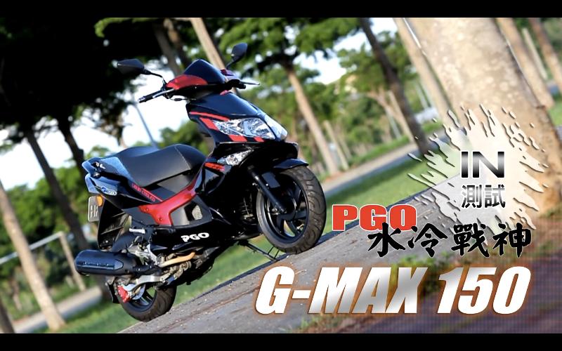 [IN測試] 硬派作風 - PGO G-MAX 150