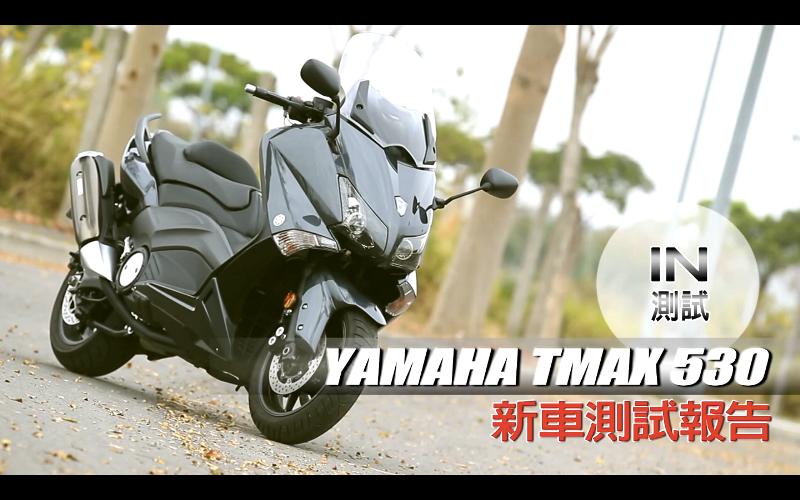 [IN測試] 最純粹的操控樂趣 YAMAHA TMAX 530