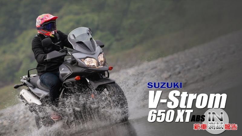 [IN測試] 打破限制 SUZUKI V-Strom 650 XT