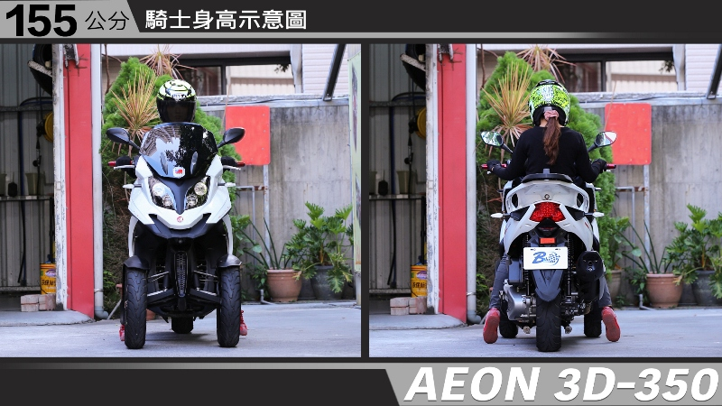 proimages/IN購車指南/IN文章圖庫/AEON/3D-350/AEON-3D350-01-1.jpg