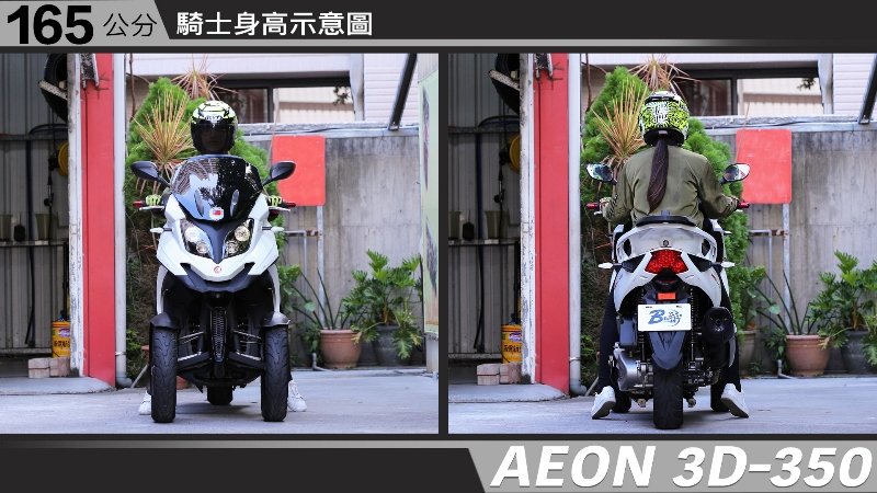 proimages/IN購車指南/IN文章圖庫/AEON/3D-350/AEON-3D350-03-1.jpg