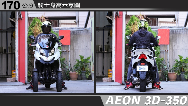 proimages/IN購車指南/IN文章圖庫/AEON/3D-350/AEON-3D350-04-1.jpg