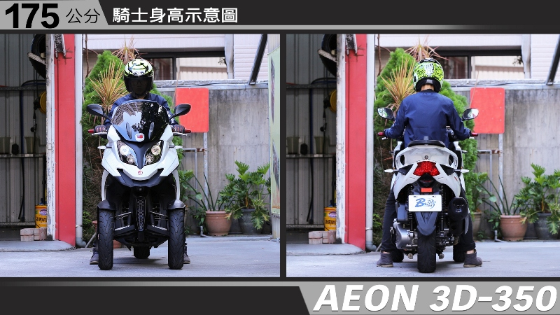 proimages/IN購車指南/IN文章圖庫/AEON/3D-350/AEON-3D350-05-1.jpg