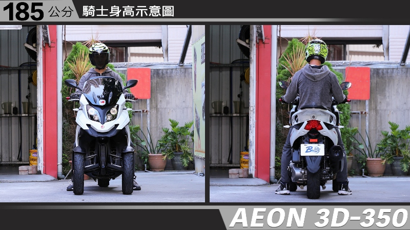 proimages/IN購車指南/IN文章圖庫/AEON/3D-350/AEON-3D350-07-1.jpg