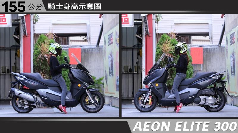 proimages/IN購車指南/IN文章圖庫/AEON/ELITE_300/AEON-ELITE300-01-2.jpg