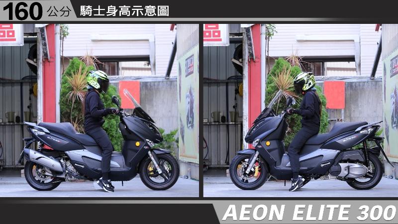 proimages/IN購車指南/IN文章圖庫/AEON/ELITE_300/AEON-ELITE300-02-2.jpg