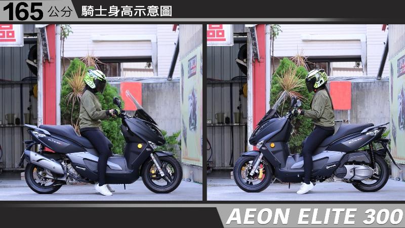 proimages/IN購車指南/IN文章圖庫/AEON/ELITE_300/AEON-ELITE300-03-2.jpg