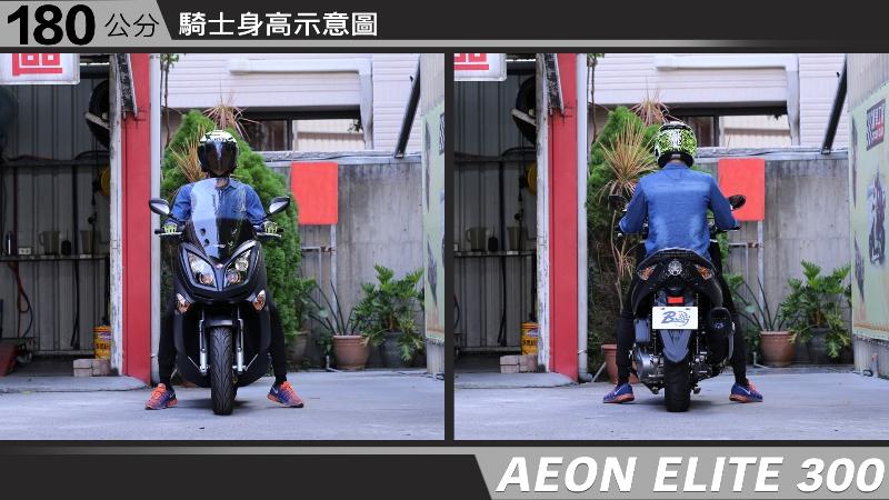 proimages/IN購車指南/IN文章圖庫/AEON/ELITE_300/AEON-ELITE300-06-1.jpg