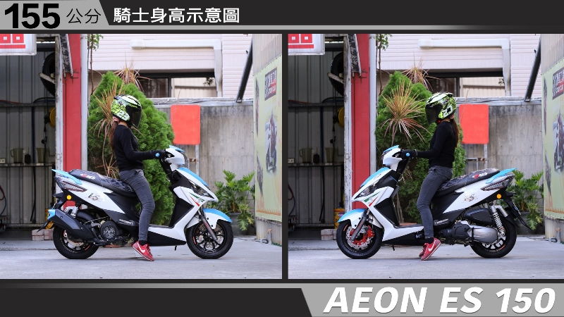 proimages/IN購車指南/IN文章圖庫/AEON/ES_150/ES150-01-2.jpg