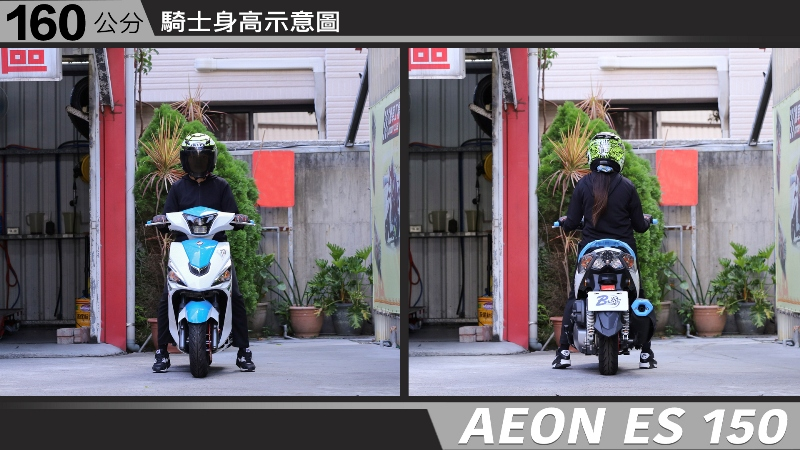 proimages/IN購車指南/IN文章圖庫/AEON/ES_150/ES150-02-1.jpg