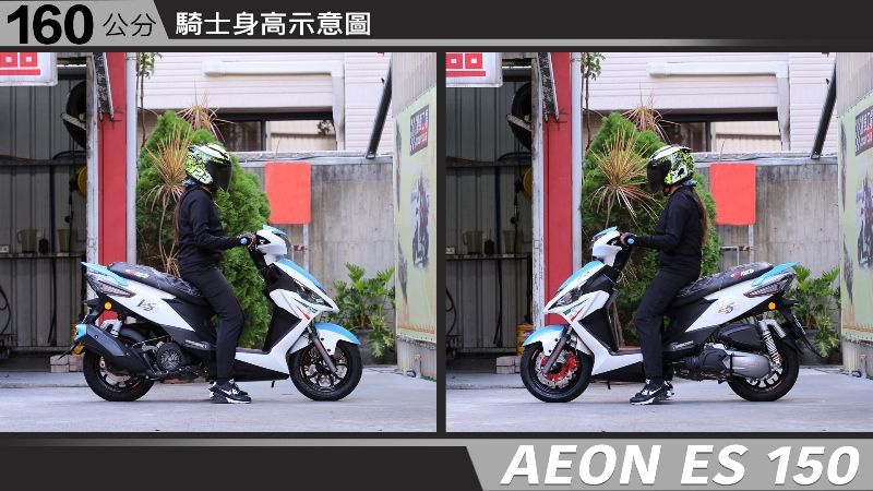 proimages/IN購車指南/IN文章圖庫/AEON/ES_150/ES150-02-2.jpg