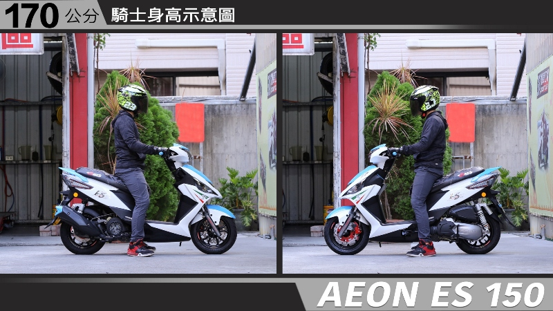 proimages/IN購車指南/IN文章圖庫/AEON/ES_150/ES150-04-2.jpg