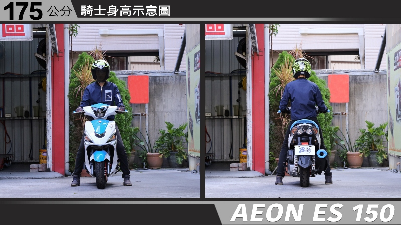 proimages/IN購車指南/IN文章圖庫/AEON/ES_150/ES150-05-1.jpg