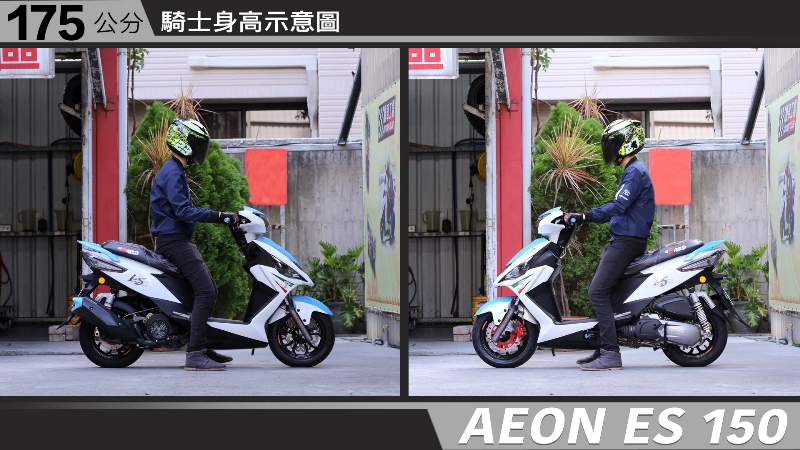 proimages/IN購車指南/IN文章圖庫/AEON/ES_150/ES150-05-2.jpg