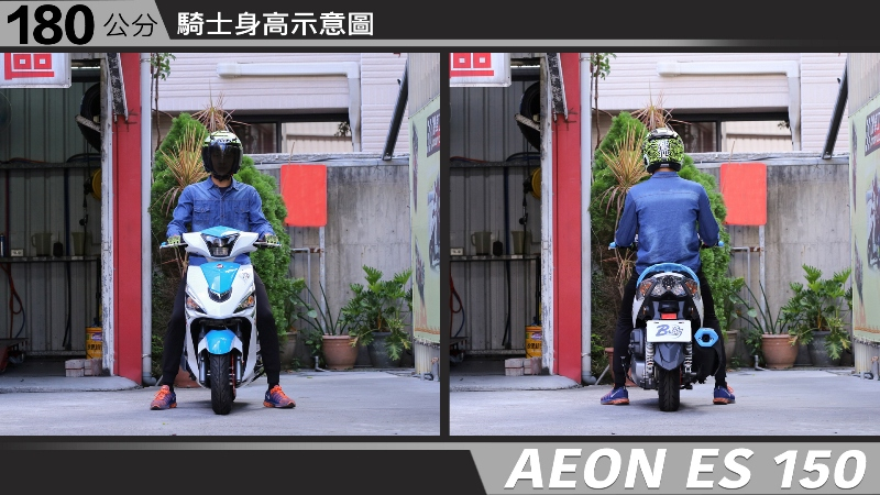 proimages/IN購車指南/IN文章圖庫/AEON/ES_150/ES150-06-1.jpg