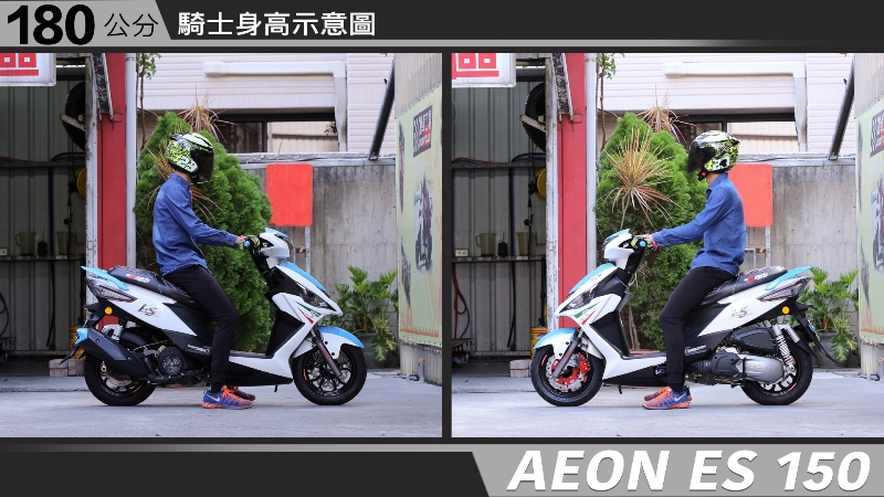 proimages/IN購車指南/IN文章圖庫/AEON/ES_150/ES150-06-2.jpg