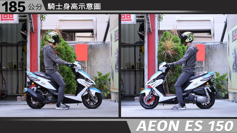 proimages/IN購車指南/IN文章圖庫/AEON/ES_150/ES150-07-2.jpg