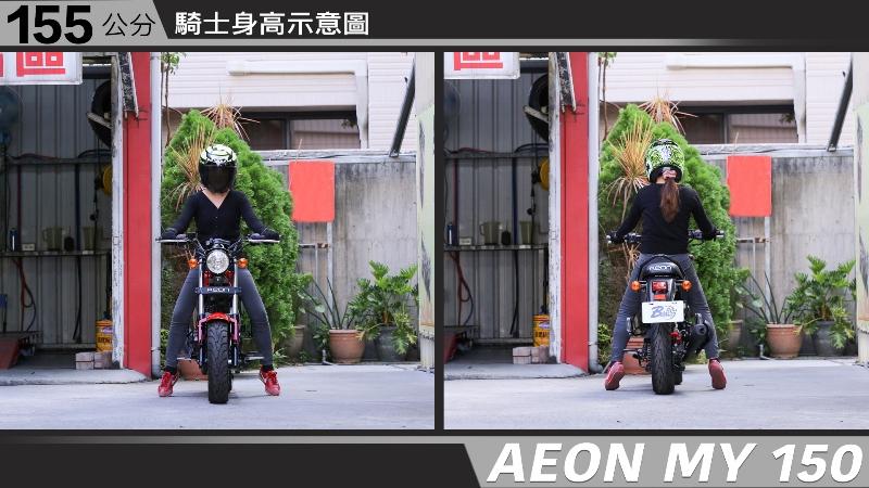 proimages/IN購車指南/IN文章圖庫/AEON/MY_150/AEON-MY150-01-1.jpg