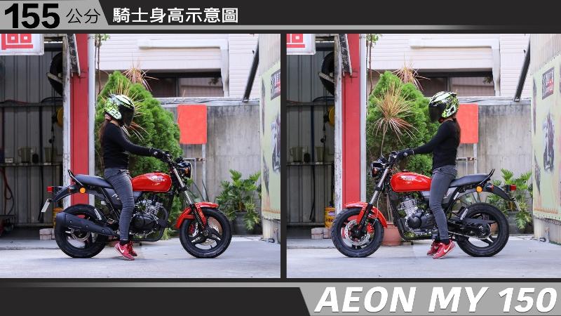 proimages/IN購車指南/IN文章圖庫/AEON/MY_150/AEON-MY150-01-2.jpg