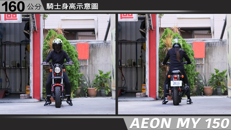 proimages/IN購車指南/IN文章圖庫/AEON/MY_150/AEON-MY150-02-1.jpg