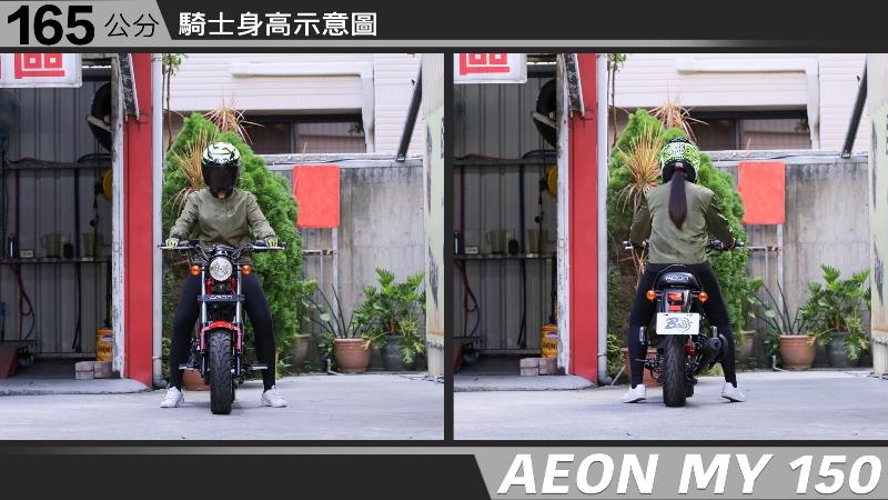 proimages/IN購車指南/IN文章圖庫/AEON/MY_150/AEON-MY150-03-1.jpg