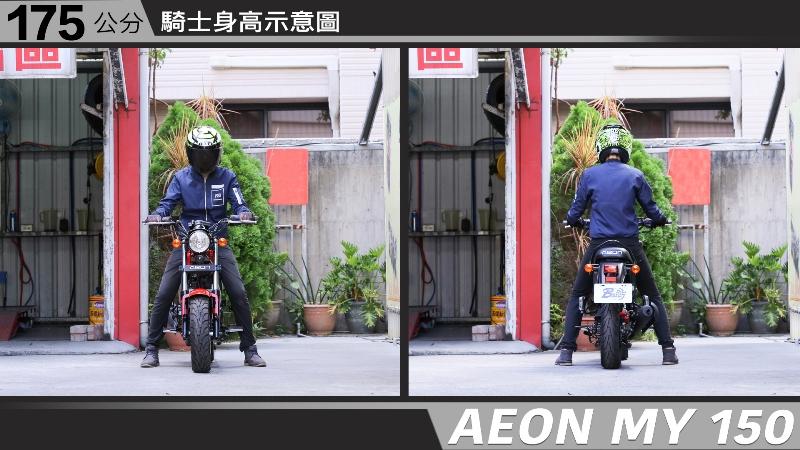 proimages/IN購車指南/IN文章圖庫/AEON/MY_150/AEON-MY150-05-1.jpg