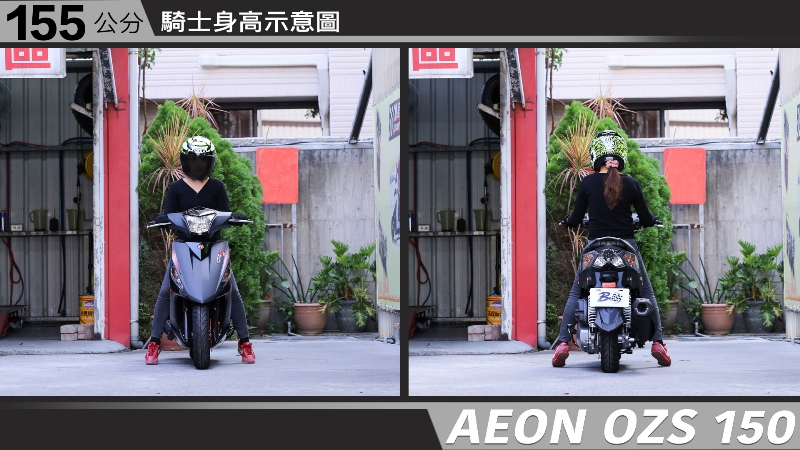 proimages/IN購車指南/IN文章圖庫/AEON/OZS_150/AEON-OZS150-01-1.jpg